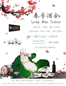 spring wine festival